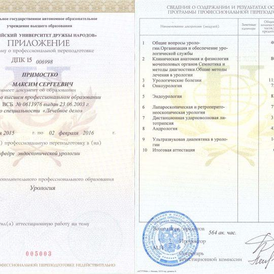 prilozhenie-k-diplomu1-dpk-006998