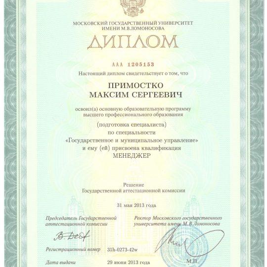 diplom-aaa-1205153