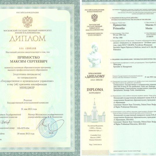 diplom-mgu-menedzher