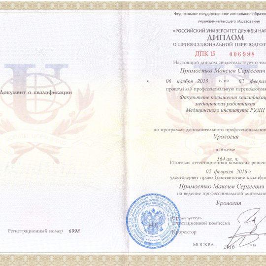 diplom-o-prof-perepodgotovke-006998