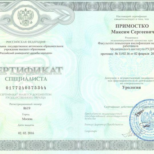 sertifikat-spetsialista-0177240575344
