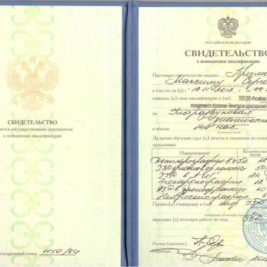 svidetelstvo-o-povyishenii-kvalifikatsii-ot-082012