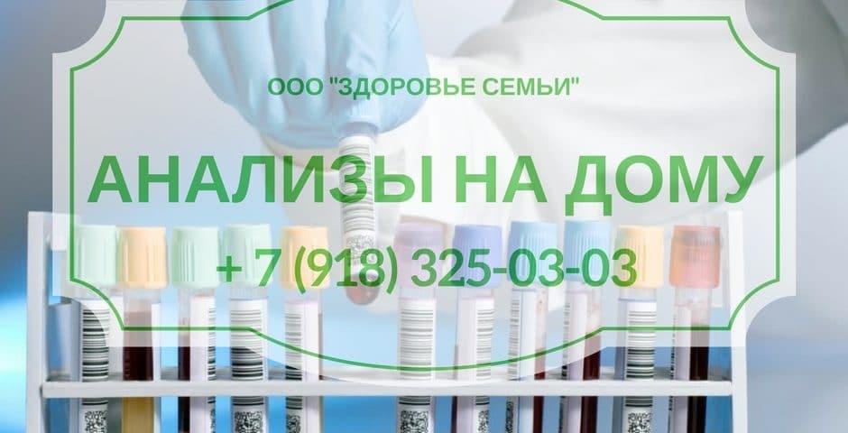 анализы на дому в тимашевске