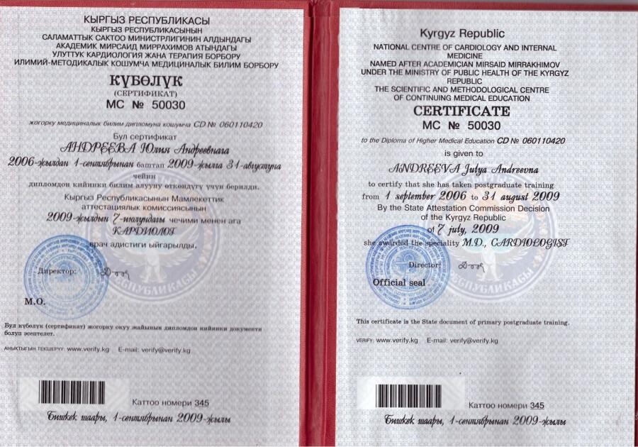 Диплом Киргыстан