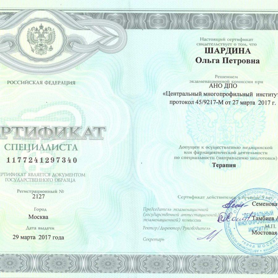 Сертификат 2127
