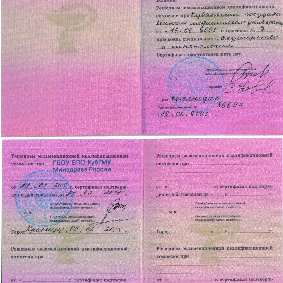 Сертификат 2500507
