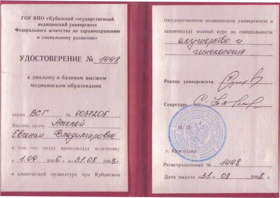 Удостоверение 1448