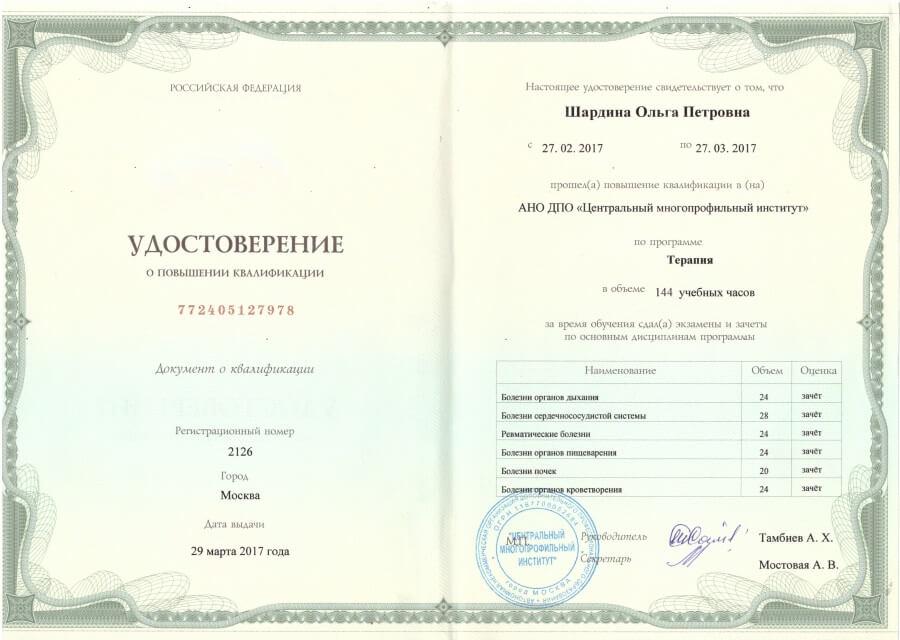 Удостоверение 2126