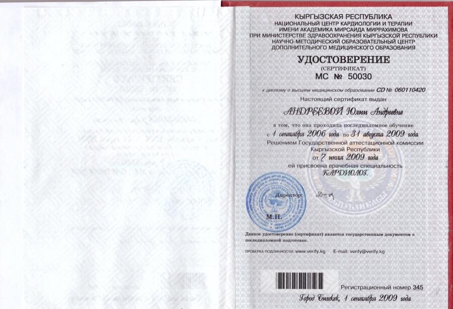 Удостоверение 50030
