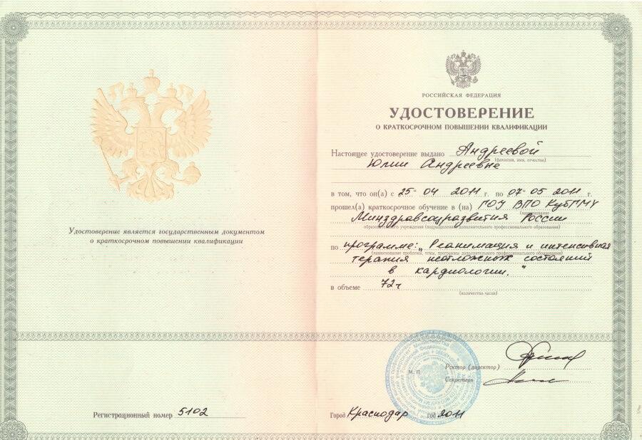 Удостоверение 5102