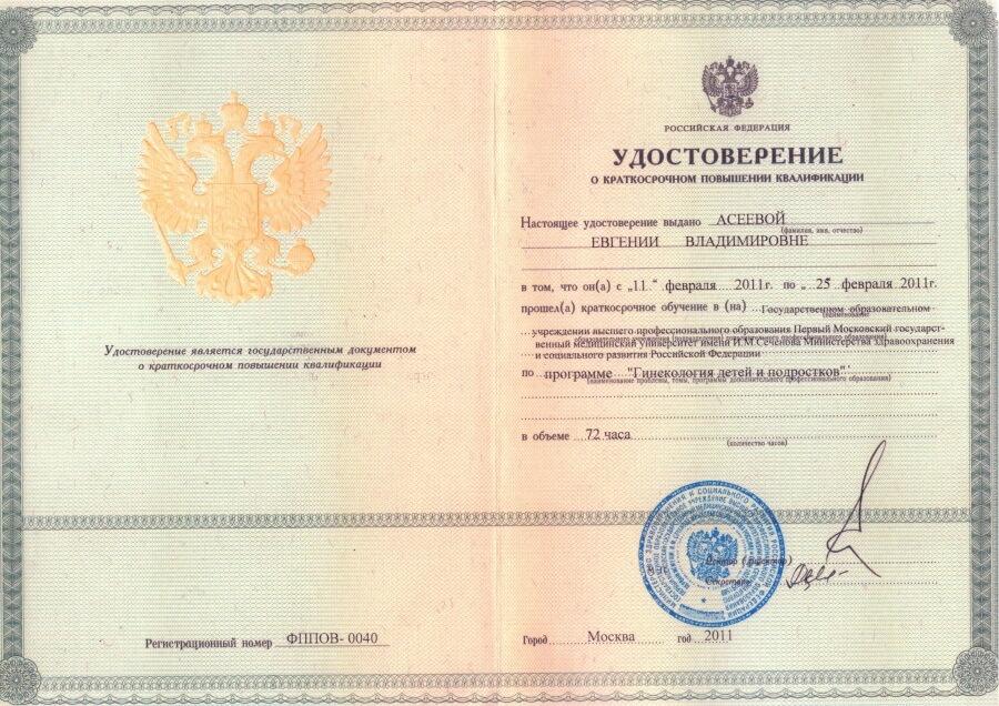 Удостоверение ФППОВ 0040