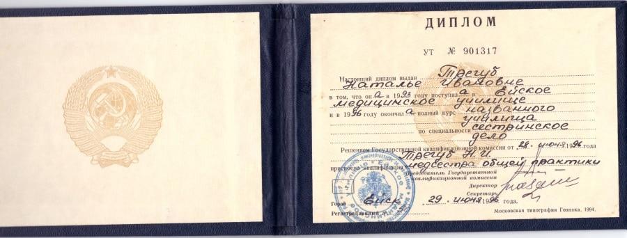 Медицинская сестра в Тимашевске - Тыщенко Наталья Ивановна