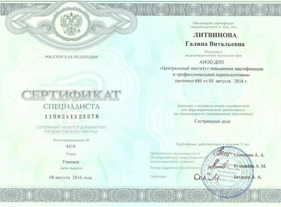 Сертификат 4419 специалиста Литвинова