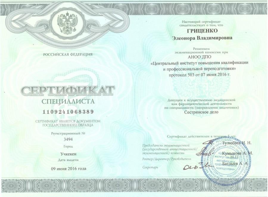 Сертификат специалиста 3494 Гриценко