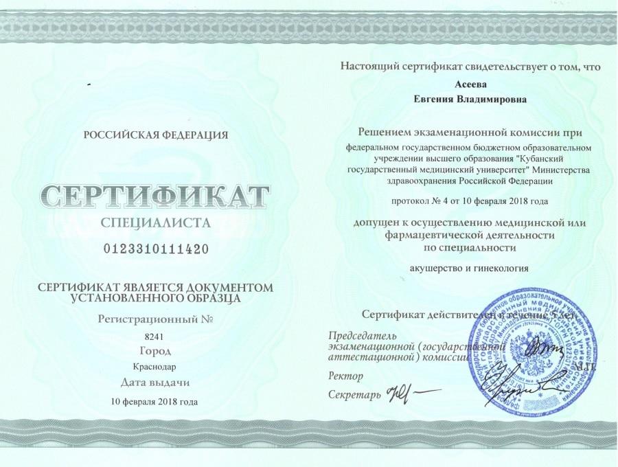 Сертификат специалиста 8241 Асеева