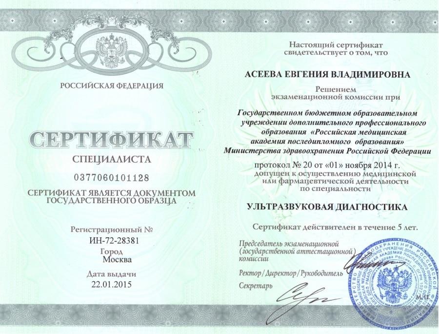 Сертификат специалиста ИН-72-28381 Асеева