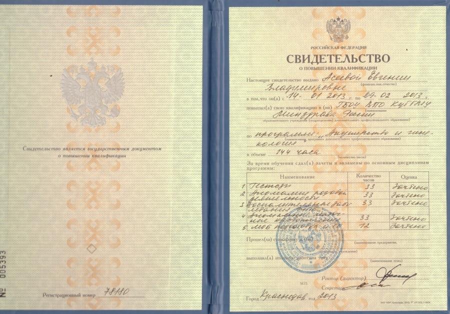 Свидетельство о повышении квалификации 78180 Асеева