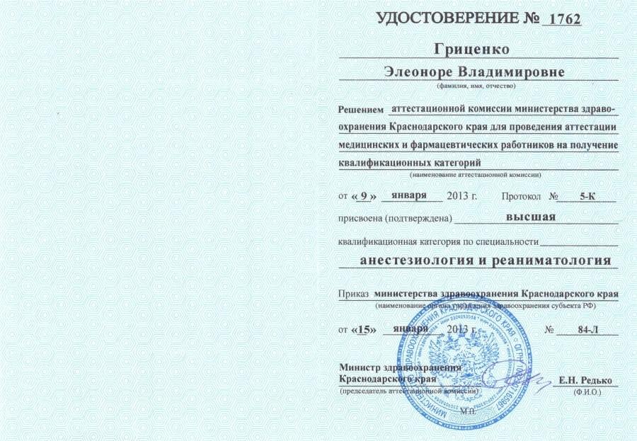 Медицинская сестра в Тимашевске - Гриценко Элеонора Владимировна