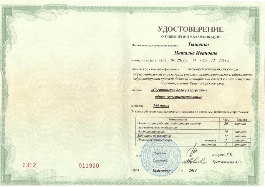 Удостоверение 2313 011920 о повышении квалификации Тыщенко