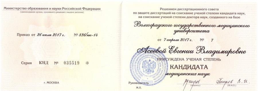Удостоверение кандидата медицинских наук Асеева