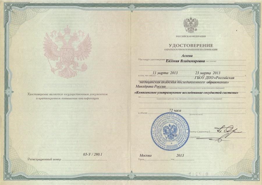 Удостоверение о краткосрочном повышении квалификации 03 У 280 1 Асеева