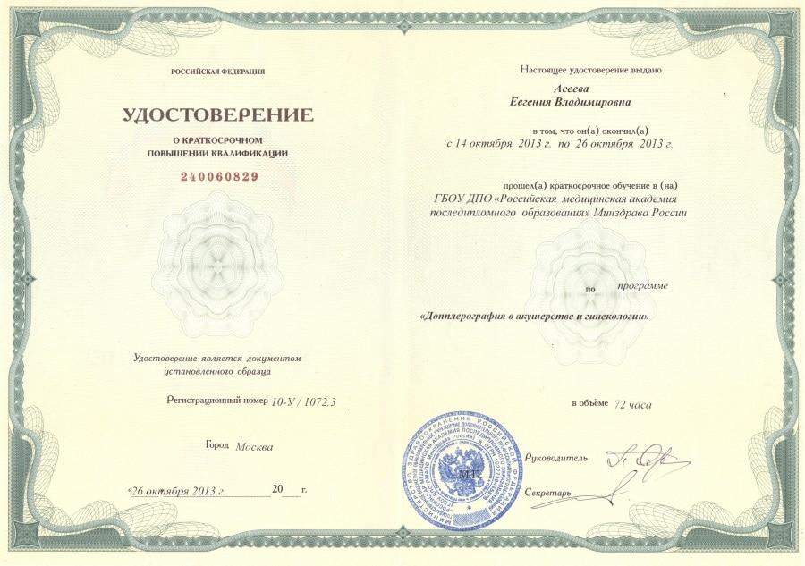 Удостоверение о краткосрочном повышении квалификации 10 У 1072 3 Асеева