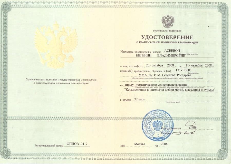 Удостоверение о краткосрочном повышении квалификации ФППОВ 0417 Асеева