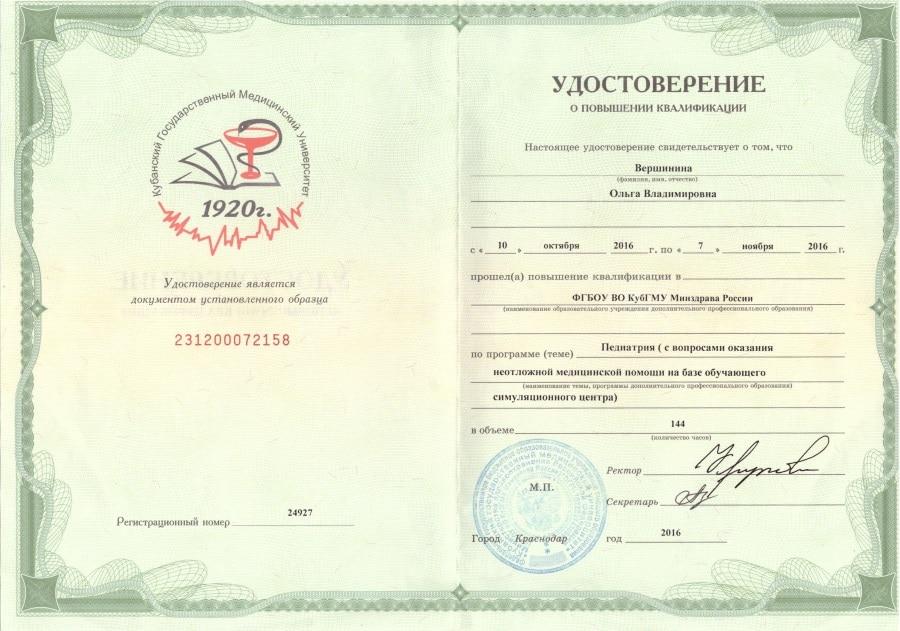 Врач-педиатр в Тимашевске - Вершинина Ольга Владимировна