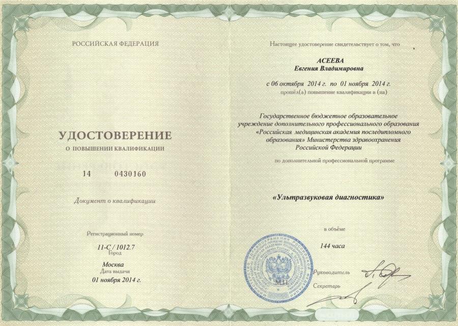 Удостоверение о повышении квалификации 11-С 1012 7 Асеева