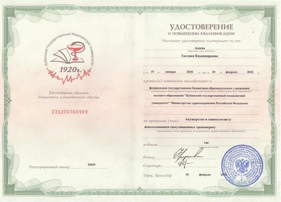 Удостоверение о повышении квалификации 35659 Асеева