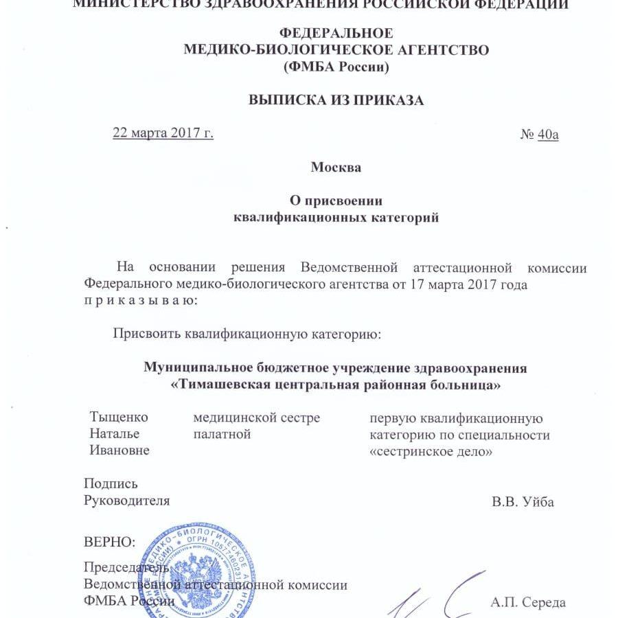 Выписка из Приказа 40 о присвоении квалификации Тыщенко