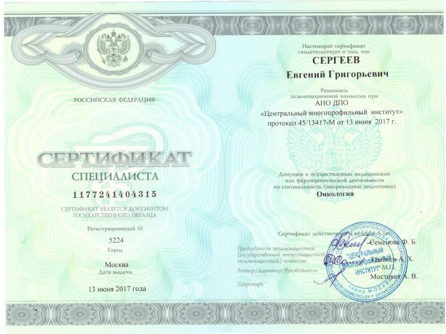 сертификат онкология
