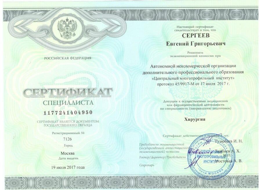 сертификат хирургия