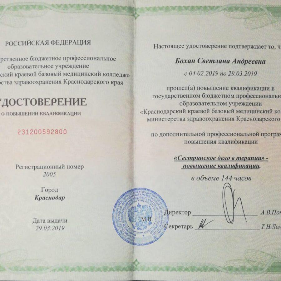 Удостоверение о повышении квалификации 231200592800